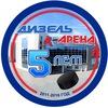 Дизель-Арена Официальное сообщество