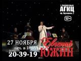 Евгений Южин.Реклама концерта.