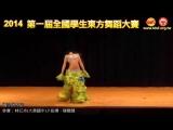 2014 TDSF第一屆全國學生東方舞蹈大賽-國中個人組 冠軍-林芯卉 2522