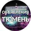 Тюмень Фото Работа Объявления Бесплатно Добавь