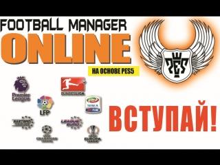 Добро Пожаловать на лучший online проект по футболу!