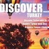 Откройте Турцию с Нами!
