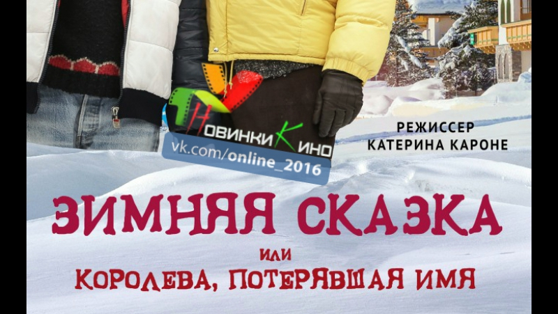3ИMHЯЯ CKA3KA, ИЛИ KOPOЛEBA, ПOTEPЯBШAЯ ИMЯ (2О17) DVDRip 360р