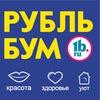 Сеть магазинов Рубль Бум и 1b.ru