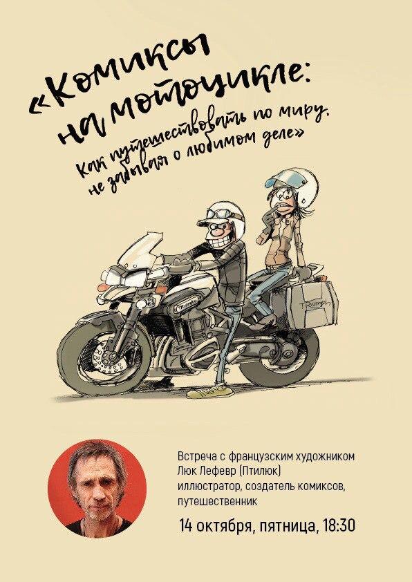 Афиша Владивосток Встреча с художником комиксов Люком Лефевр