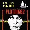 15.10: PLOTNIK82 в Воронеже