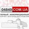 Аккерман | Белгород-Днестровский | 04849