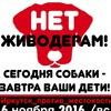 ВСЕРОССИЙСКИЙ ПИКЕТ ПРОТИВ ЖЕСТОКОСТИ! 6 ноября!