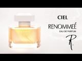 Парфюмерия- суперстойкий аромат RENOMMEE от CIEL parfum