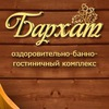 Сауна Ижевск | Баня | Гостиница | БАРХАТ