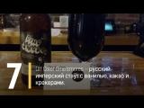 10 самых странных сортов пива