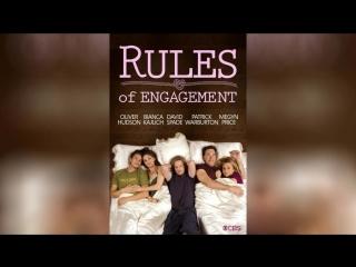Правила совместной жизни (2007