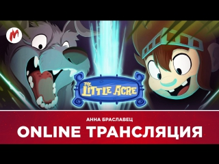 #VKLive | The Little Acre | Побег из другого мира