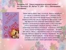 Женские романы.