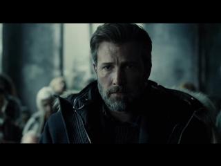 Лига объединится - Бэтмен