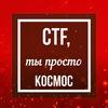 Летняя школа «Развитие CTF в России»