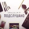 Подслушано в 27-й школе. Новосибирск 🎒🎓 🏫