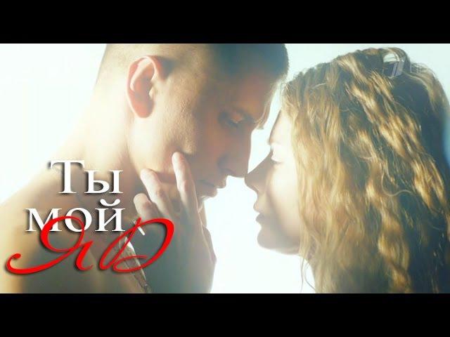 ►Мажор 2 || Игорь и Вика || ты мой яд