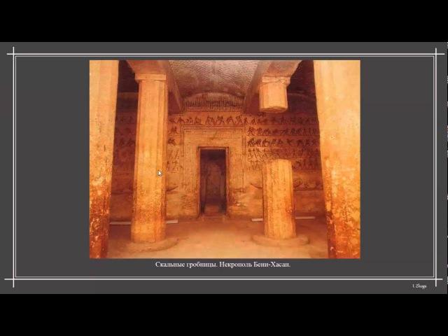 Лекции по истории архитектуры. Древний Египет. Среднее царство.
