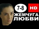 Жемчуга любви 7 и 8 серия 2016 Сериал ᴴᴰ