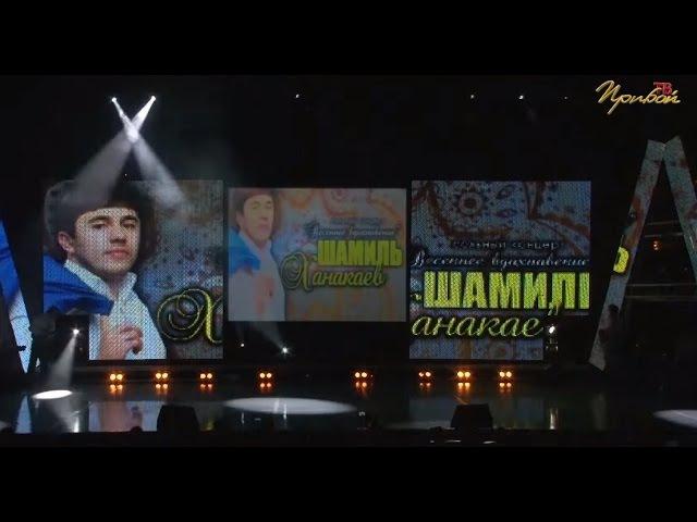 Концер Шамиля Ханакаева. Весеннее вдохновение 2013 Прибой ТВ