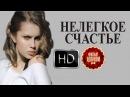 Нелегкое счастье 2016 - Русская мелодрама фильмы 2016