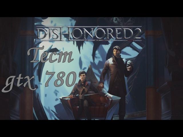 Dishonored 2 ● тест geforce gtx 780 intel core i7 3770k 16 gb озу Обучение