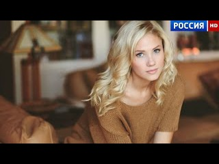 ЛЮБОВНИЦА 2016, Смотреть Русские Мелодрамы, Фильмы