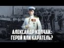 Евгений Спицын. Александр Колчак герой или каратель