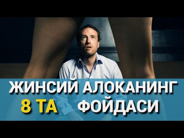 ЖИНСИЙ АЛОКАНИНГ СИЗ БИЛМАГАН 8ТА ФОЙДАСИ!