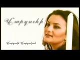 Varduhi Vardanyan &amp Anchok - Sirel hanun siro