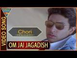 Om Jai Jagadish Hindi Movie || Chori Chori Video Song || Anil Kapoor || Eagle Hindi Movies