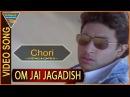 Om Jai Jagadish Hindi Movie Chori Chori Video Song Anil Kapoor Eagle Hindi Movies