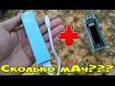 Тестирую Power Bank Milk 2600 мАч тестером USB Keweisi KWS-V20