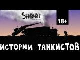 Мультики про танки, приколы и баги World Of Tanks  Русская фея - Истории танкистов