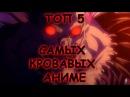 Топ 5 Самых Страшных и Кровавых Аниме!