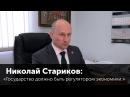 Николай Стариков Государство должно быть регулятором экономики