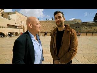 Еврейское счастье 1: Земля обетованная (Познер и Ургант)