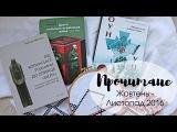 Прочитане у жовтні-листопаді: ОУН-УПА, Волинь та Польсько-українська війна