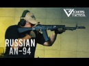 Russian АН-94 Абакан