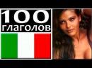 Мнемотехника - 100 Глаголов Итальянского Языка за 30 минут.Как запоминать Итальянские слова.
