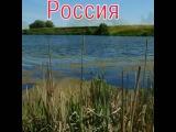 Россия-Валентина Бирюкова