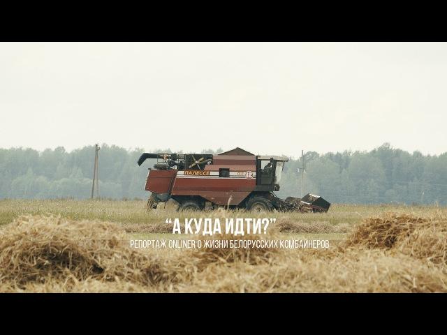 Куда уходить, если мы всю жизнь в колхозе!: репортаж о жизни комбайнеров