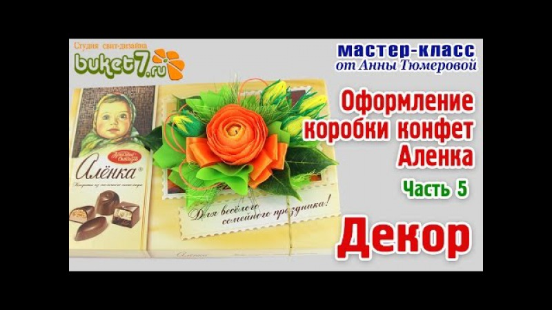 Анна Тюмерова Оформление коробки конфет Аленка Декор Часть 5