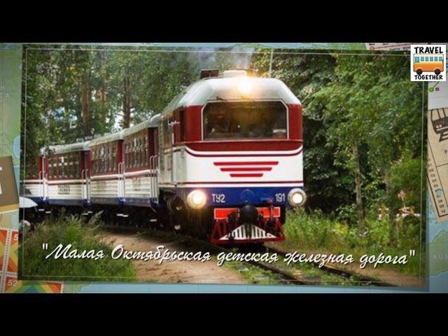 Малая Октябрьская детская железная дорога СПб   Childrens Railway in St. Petersburg