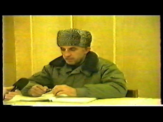 Грозный.Война.12/1994 год. ТВ интервью начальника генштаба Масхадова.