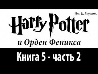 Гарри Поттер - книга 5 часть 2 - Орден феникса - Аудиокнига