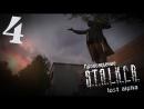 S.T.A.L.K.E.R. Lost Alpha 4 - Тайник Стрелка
