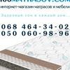100matrasov.com - матрасы и мебель - низкие цены