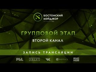 Запись второго канала трансляции от 3 декабря
